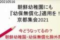〈유보무상화〉온라인집회/《교또보호자련락회》가 주관