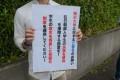 〈駒大본명사용거부문제〉駒澤大学앞에서 선전활동/류학동도꾜
