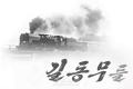 단편소설 《길동무들》22/김병훈