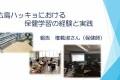 인권협회가 주최하여 보건관련학습회/히로시마초중고의 경험을 소개