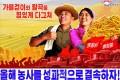 올해 농사의 성과적결속을 호소/조선로동당출판사에서 선전화들 창작