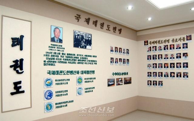 태권도성지중심 준공(조선중앙통신)