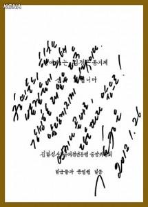 김정은 최고사령관 친필