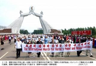 2004년 국제대행진