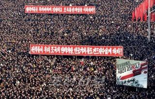 최고사령부 대변인성명을 지지하는 평양시군민대회