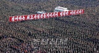 평양시군민대회
