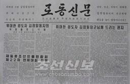 22전대회 소식을 전하는 5월 24일부 《로동신문》