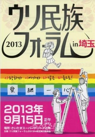 9월에 진행되는 《우리 민족포럼 2013 in 사이따마》의 포스터