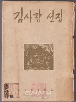 국립출판사1954판《김사량선집》