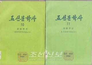 조선문학사에는 김사량의 최후(일부)에 대한 서술이 있다.