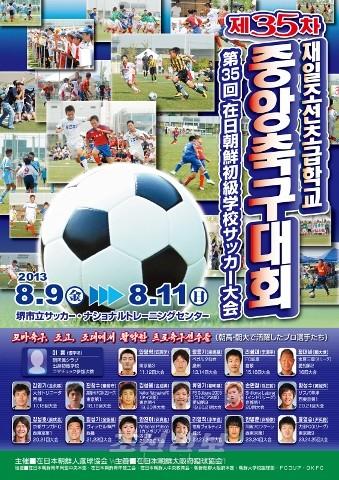 제35차 재일조선초급학교 학생중앙축구대회 출전팀 소개