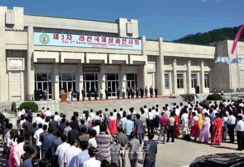 19일에 진행된 제3차 라선국제상품전시회 개막식(조선중앙통신)