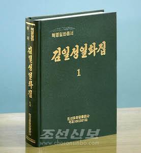 《김일성일화집》 제1권 출판/회고, 회상자료에 기초하여 서술