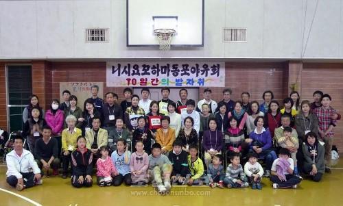 니시요꼬하마동포야유회 참가자들