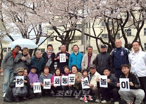 꽃놀이에 참가한 西東京中部지부관하 동포들