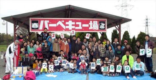 쯔꾸바지역청상회와 조청쯔꾸바지부주최 합동불고기모임이 진행되였다.