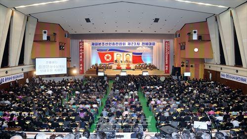 총련 제23차 전체대회 개막가 24일 도꾜조선문화회관에서 개막하였다.