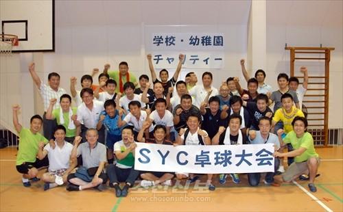 《SYC탁구대회》 참가자들