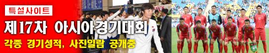 인천 아시아대회