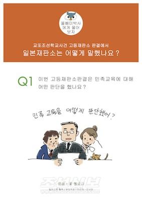 소책자 《올빼미박사에게 물어보자》/교또조선학교습격사건 高裁판결을 해설