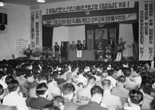 도꾜 아사꾸사공회당에서 진행된 력사적인 재일본조선인총련합회결성대회