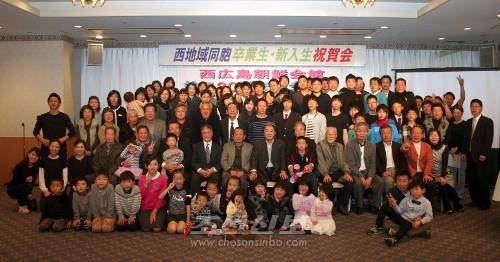 행사에는 134명의 동포들이 모였다.(제공-조청 히로시마시니시지부)