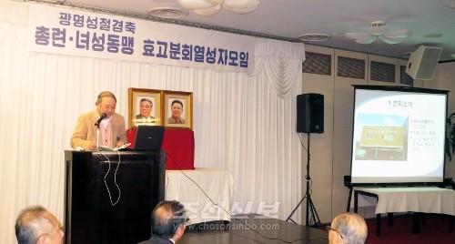 총련 니시고베지부 나가따분회의 토론
