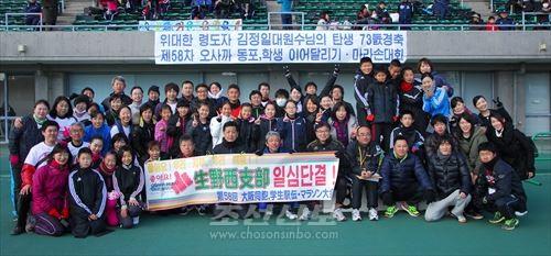 제58차 오사까동포, 학생이어달리기 마라손대회에 참가한 총련오사까 이꾸노서지부관하 동포들(2월 1일)