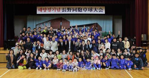 태양절경축 나가노동포탁구대회 참가들