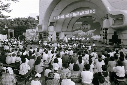 남녀로소 1만 2,000명으로 대성황을 이룬 8.15조국해방 50주년 재일동포통일대축전(95년 8월 15일, 요요기공원)
