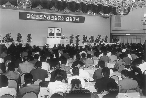 힘있는 청년단체, 매력있는 경제단체의 탄생을 선포한 재일본조선청년상공회 결성대회(95년 9월 6일, 도꾜)