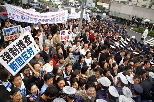 류학동중앙과 조선문제연구소에 대한 부당한 강제수색을 반대하여 완강하게 투쟁하는 일군, 동포들(2007년 4월 25일)