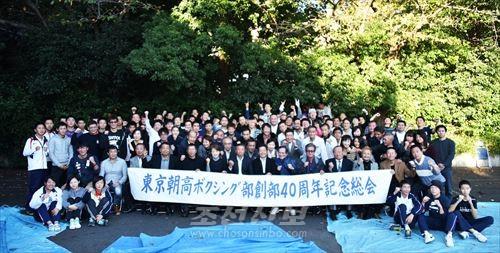 도꾜조고 권투부결성 40돐기념행사 참가자들