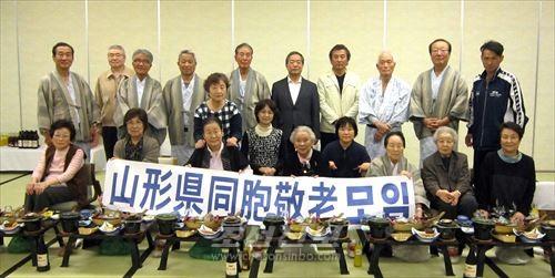 야마가따현 동포경로모임 참가자들