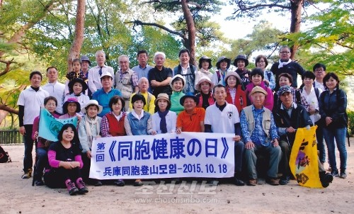 제1차 《동포건강의 날》참가자들