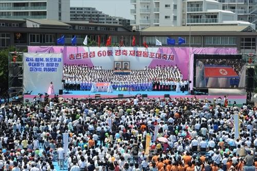 1만 7천여명으로 대성황을 이룬 총련결성 60돐경축 재일동포대축제