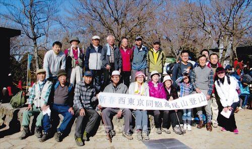 《신춘 니시도꾜동포 다까오산등산모임》 참가자들