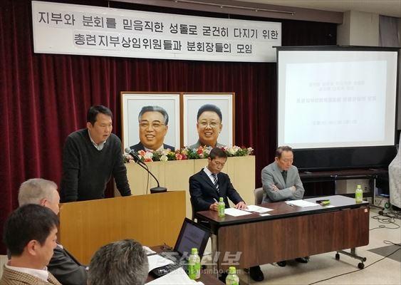 총련 사이따마현본부회관에서 진행된 《지부와 분회를 믿음직한 성돌로 굳건히 다지기 위한 총련지부상임위원들과 분회장들의 모임》