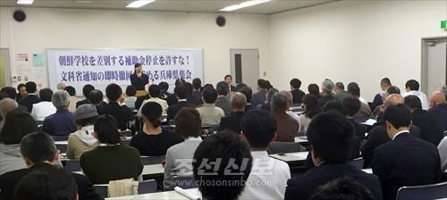 효고에서 진행된 항의집회