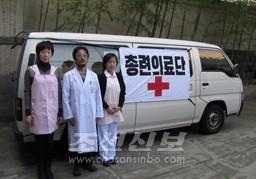 조선회과을 출발한 총련의료단성원들