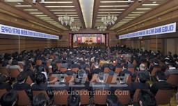 김정일장군님께서 동일본대진재피해동포들에게 위문금을 보내주신데 대하여 감사를 드리는 재일본조선인중앙대회