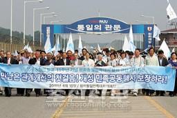 림직앞에서 진행된 6.15평화통일민족대회 [사진=통일뉴스]