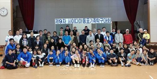 사이따마동포가족탁구대회 참가자들