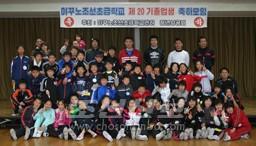 이꾸노초급관하 청상회가 조직한 동교 20기졸업생축하모임