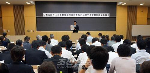 《3.29문과성통지》와 관련하여 진행된 교또동포긴급집회