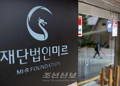 미르재단은 박근혜의 비밀자금을 조성하기 위한 창구가 아니냐 하는 의혹이 제기되고있다.(련합뉴스)