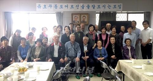 《쥬호꾸동포어르신들을 잘 모시는 모임》 참가자들