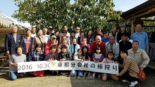 가을의 감따기행사 참가자들
