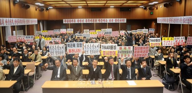 《박근혜를 단죄규탄하며 남조선인민들의 퇴진투쟁을 적극 지지하는 재일동포집회》
