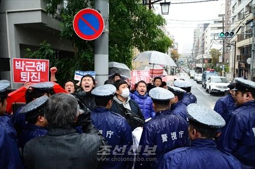 박근혜퇴진을 촉구하여 일본주재 남조선대사관앞에서 항의투쟁을 벌리였다.